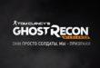 Ghost Recon Wildlands. Трейлер Мы-призраки