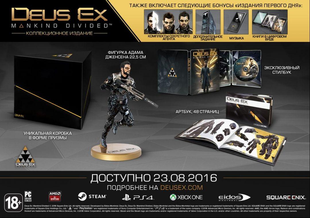 Коллекционное издание Deus Ex Mankind Divided Collector's Edition