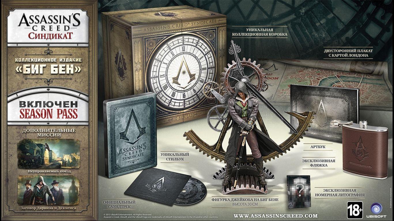 Assassin's Creed Синдикат коллекционное издание Биг Бен