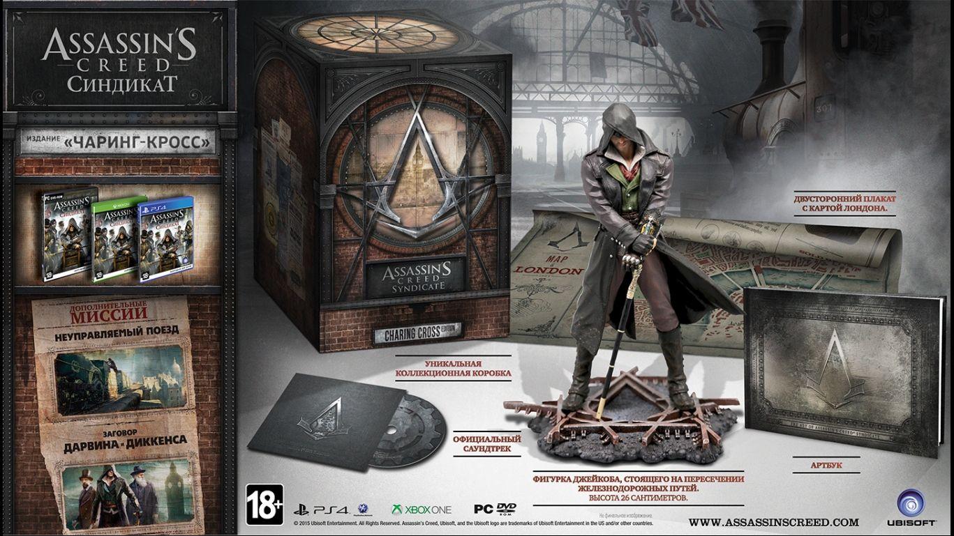 Assassin's Creed Синдикат коллекционное издание Чаринг-Кросс