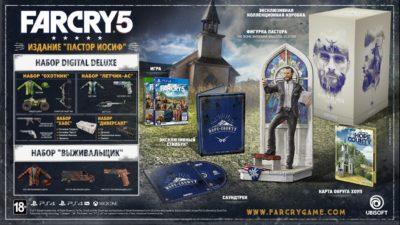 Коллекционное издание Far Cry 5 Пастор Иосиф