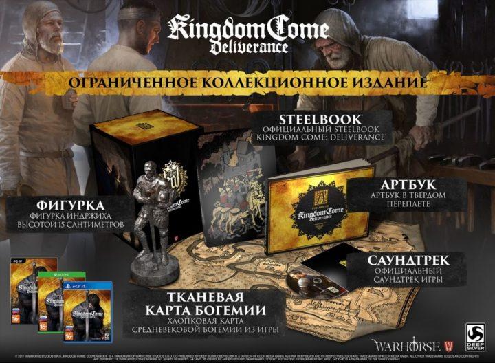 Kingdom Come: Deliverance & коллекционное издание