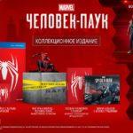 Коллекционное издание Человек-паук (2018)