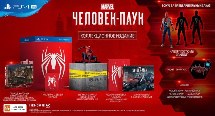 Marvel's Spider-Man & коллекционное издание