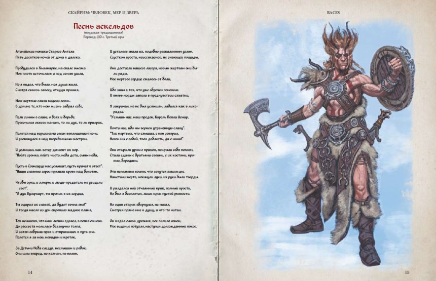 The Elder Scrolls V Skyrim – Человек, мер и зверь (стр.14-15)