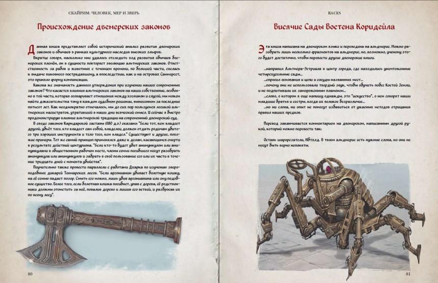 The Elder Scrolls V Skyrim – Человек, мер и зверь (стр.80-81)