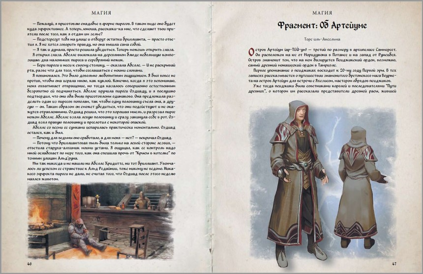 The Elder Scrolls V Skyrim – Таинства (стр. 46-47)