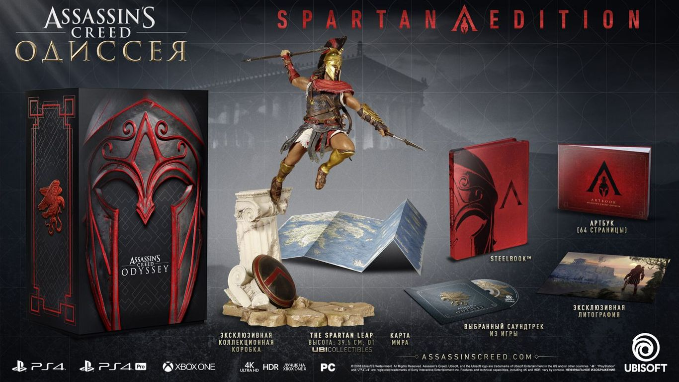 Assassin's Creed Одиссея – Spartan Edition
