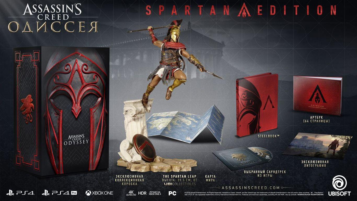 Assassin-s-Creed-Odisseya-Spartan-Editio