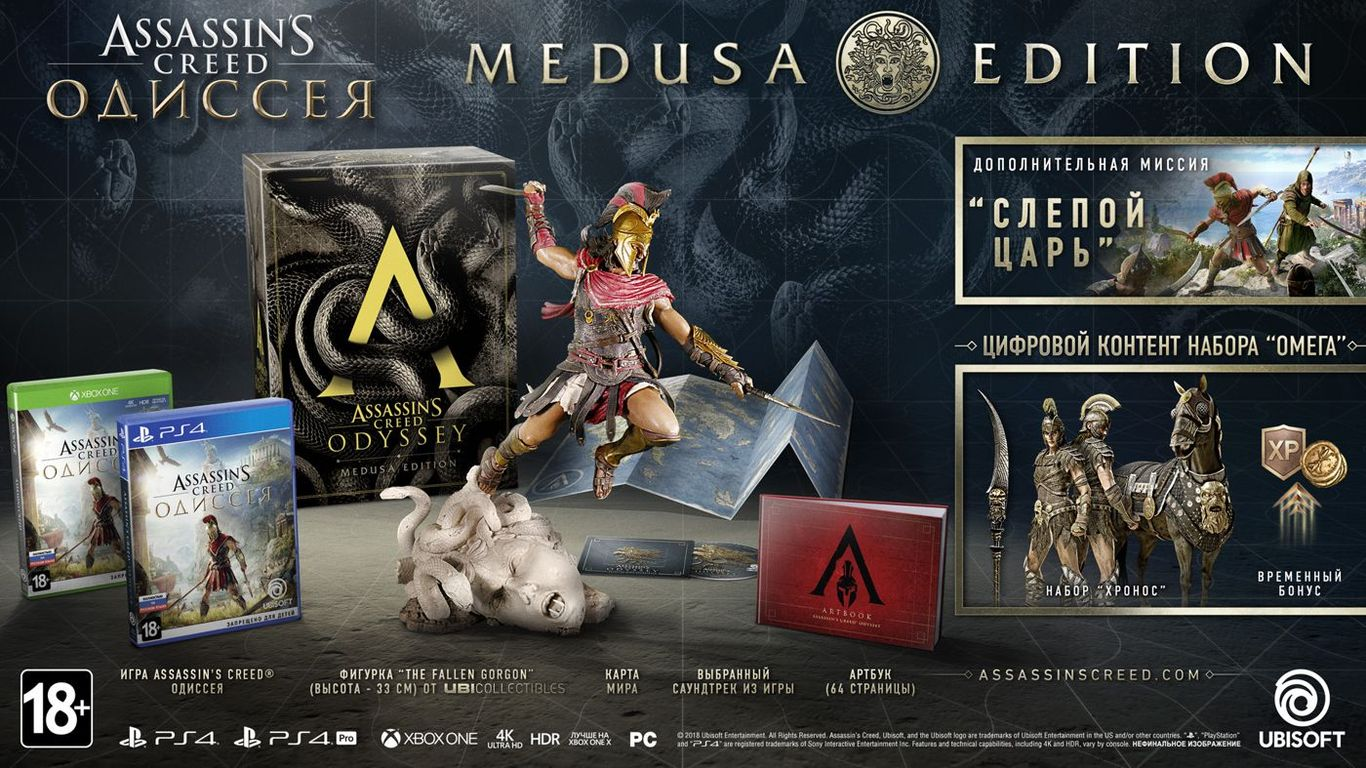 Assassin's Creed Одиссея - Medusa Edition