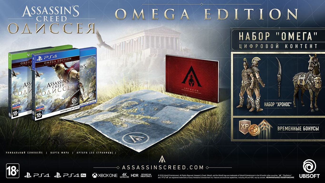 Assassin's Creed Одиссея - Omega Edition