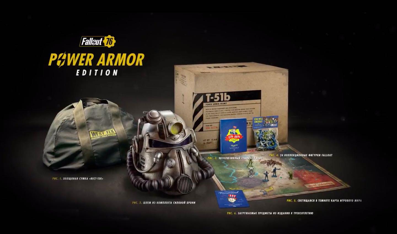Коллекционное издание Fallout 76 Power Armor Edition