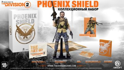 Коллекционное издание The Division 2 Phoenix Shield Collector's Edition