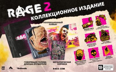 Коллекционное издание Rage 2 Collector's Edition
