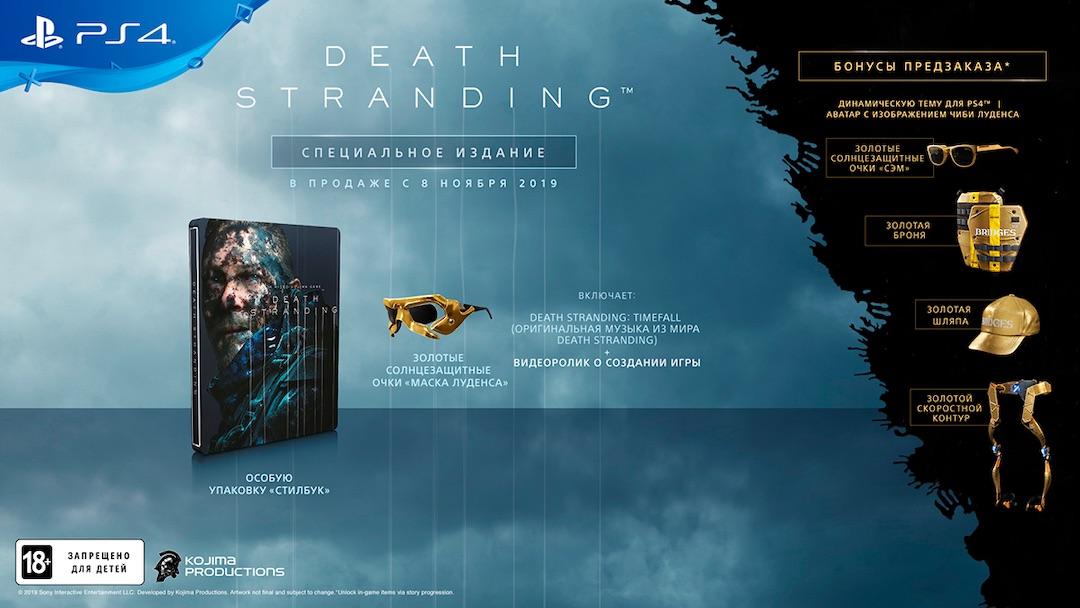 Специальное издание Death Stranding Special Edition