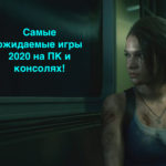 Самые ожидаемые игры 2020 на ПК и консолях!