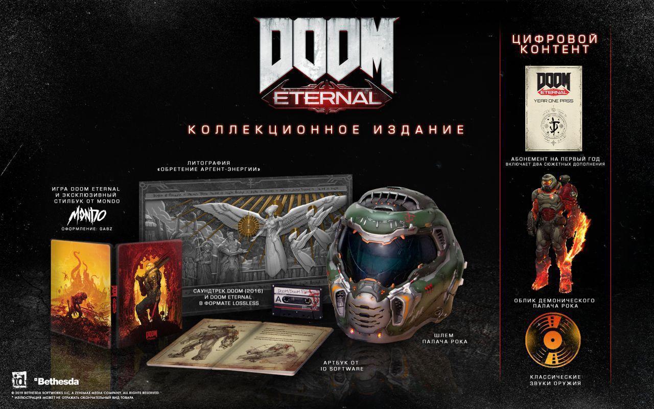 Коллекционное издание Doom Eternal Collector's Edition