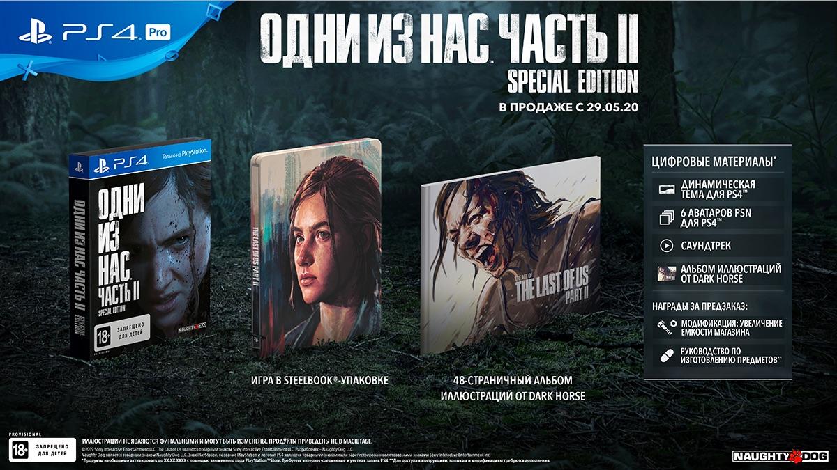 The Last of Us Part II (Одни из нас: Часть II) Special Edition