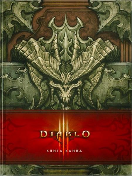 Diablo 3 Книга Каина