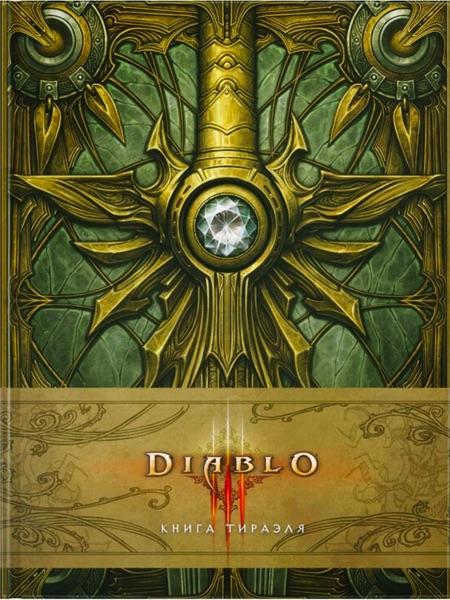 Diablo 3 Книга Тираэля