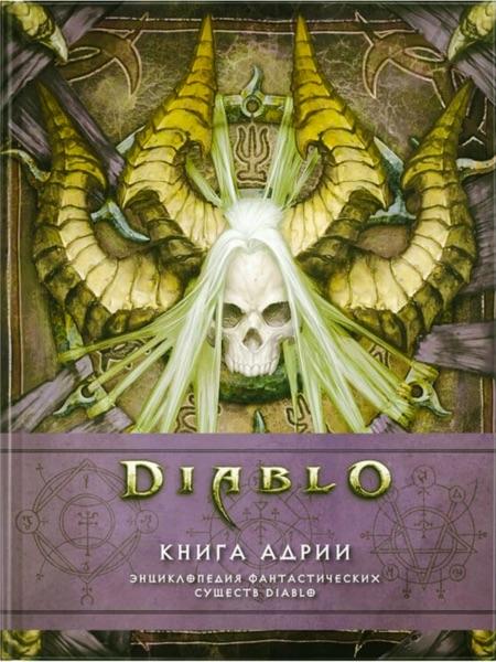 Книга Адрии: энциклопедия фантастических существ Diablo