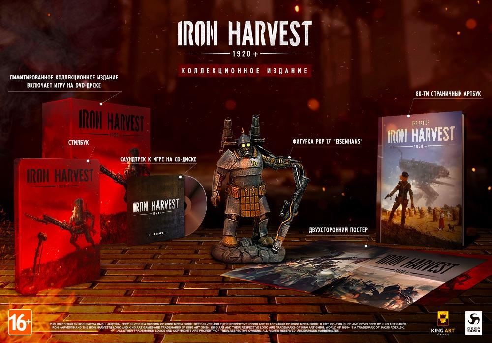 Коллекционное издание Iron Harvest