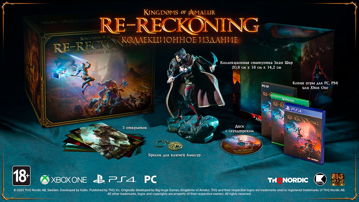 Коллекционное издание Kingdoms of Amalur Re-Reckoning