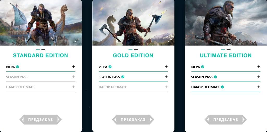 Assassin's Creed Valhalla - цифровые версии игры