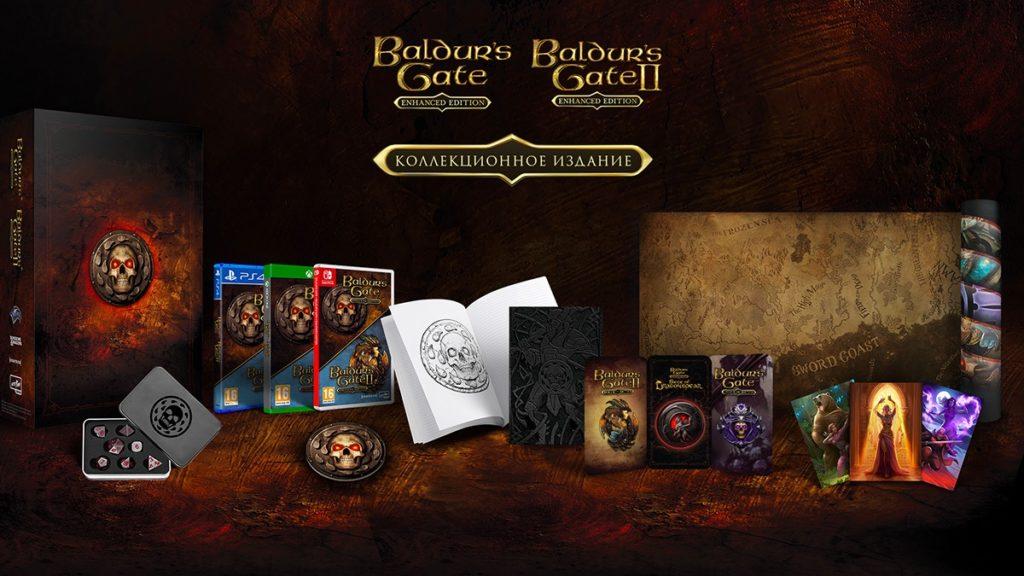 Коллекционное издание Baldur's Gate Enhanced Edition Collector's Pack