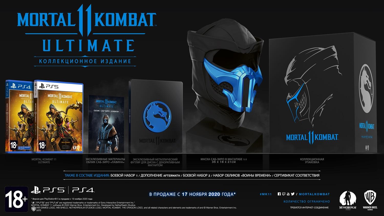 Коллекционное издание Mortal Kombat 11 Ultimate Kollector's Edition